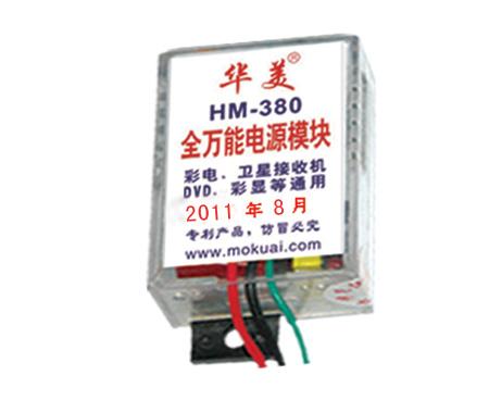 华美hm380全万能双温压电源模块说明书