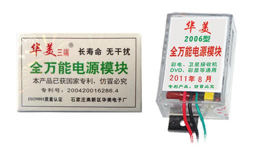 电源模块_供应华美全万能电源模块