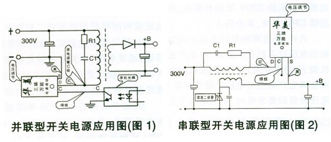华美三端串并联电源模块